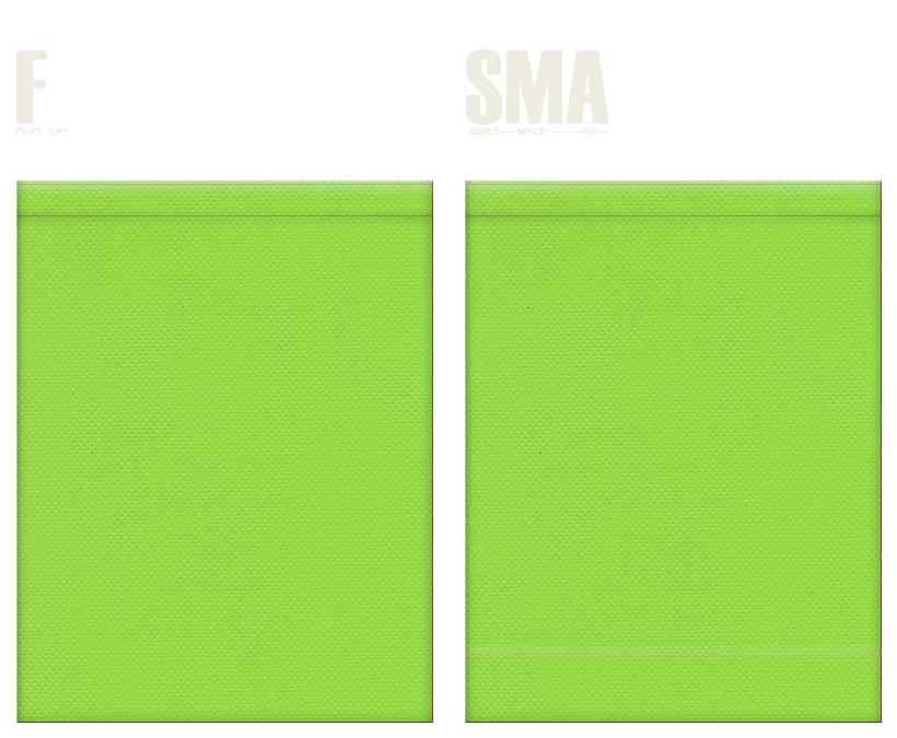 不織布巾着袋のカラーシミュレーション:黄緑色