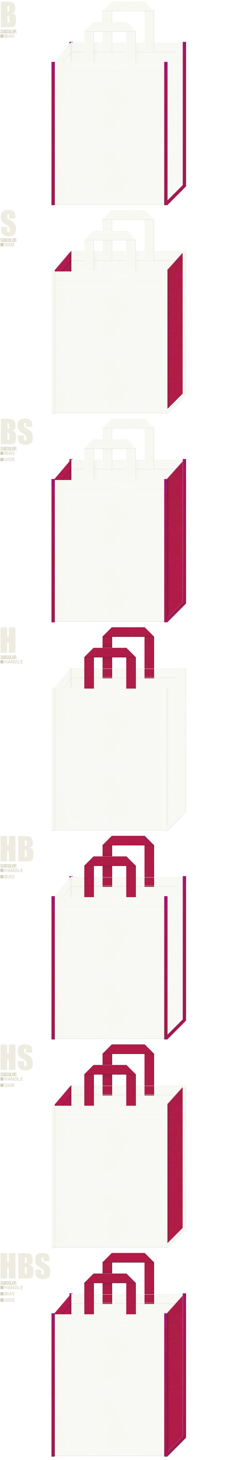 オフホワイト色と濃いピンク色、7パターンの不織布トートバッグ配色デザイン例。ブライダル用品の展示会用バッグ、婚礼アルバム・結婚式場打ち合わせ資料保管用バッグ