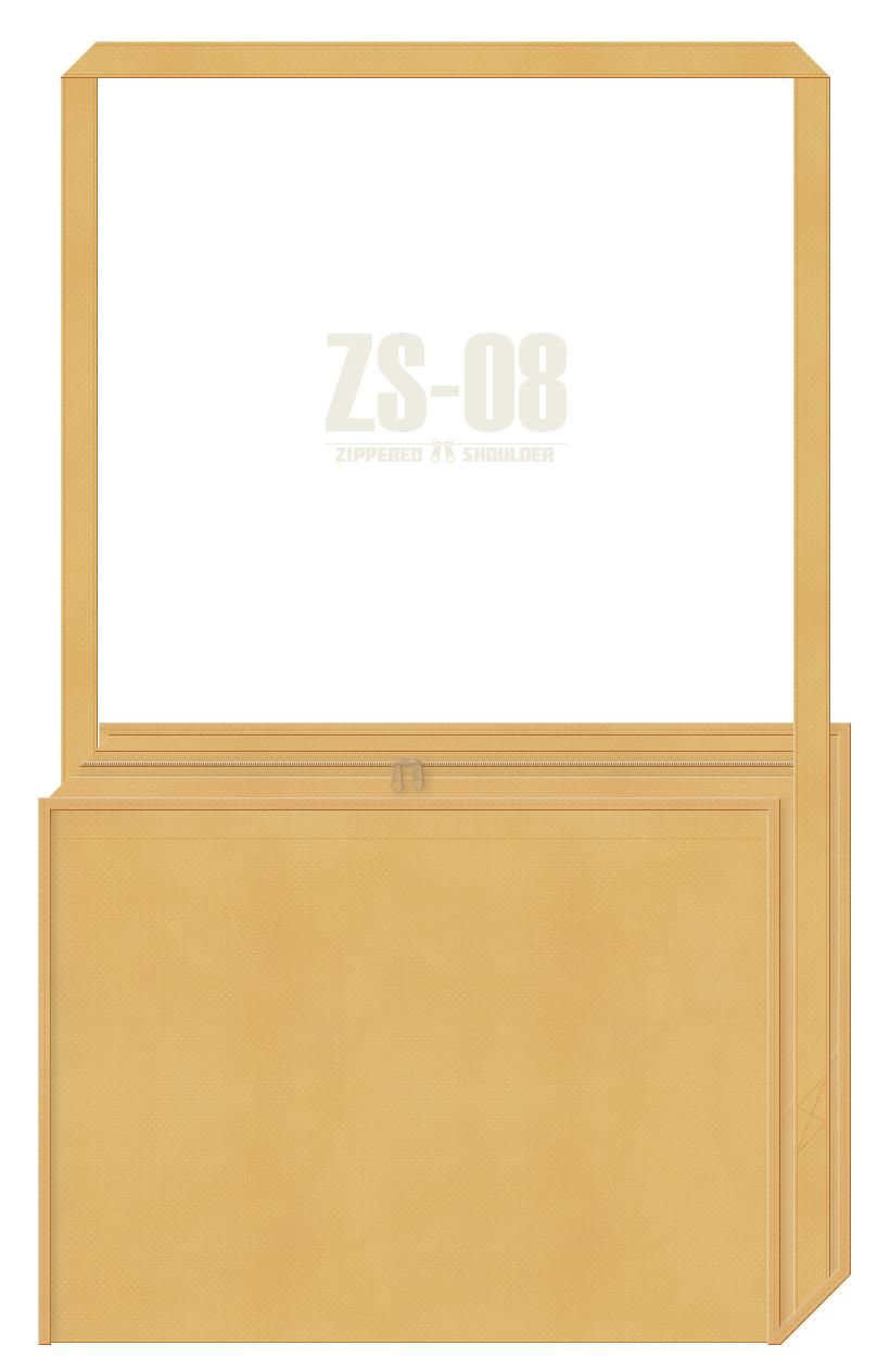 ファスナー付き不織布ショルダーバッグのカラーシミュレーション:薄黄土色