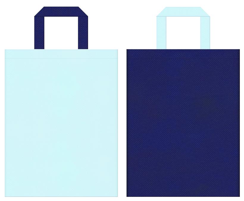 シャンプー・石鹸・クリーニング・ランドリーバッグ・ミネラルウォーター・金魚鉢・風鈴・ガラス細工・イルカショー・水族館・マリンスポット・水泳教室・サマーイベントにお奨めの不織布バッグデザイン:水色と明るい紺色のコーディネート