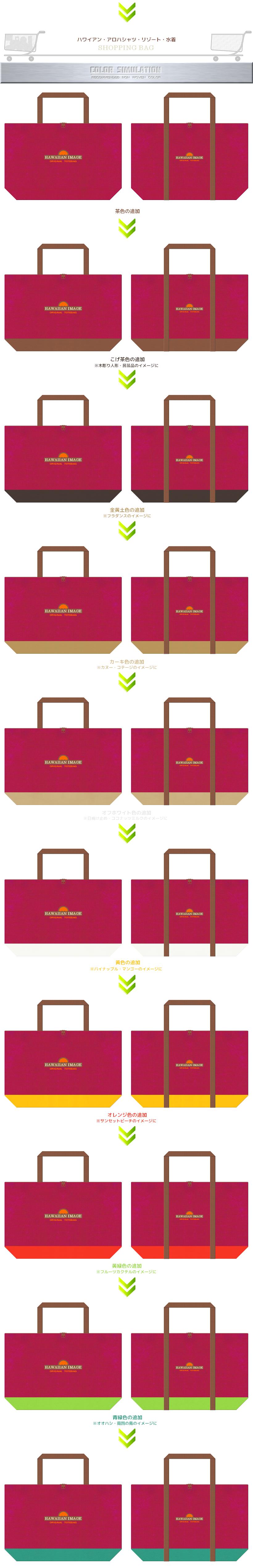 濃いピンク色と茶色メインの不織布バッグのカラーシミュレーション:ハワイアン・アロハシャツ・リゾート・水着のショッピングバッグにお奨めです。