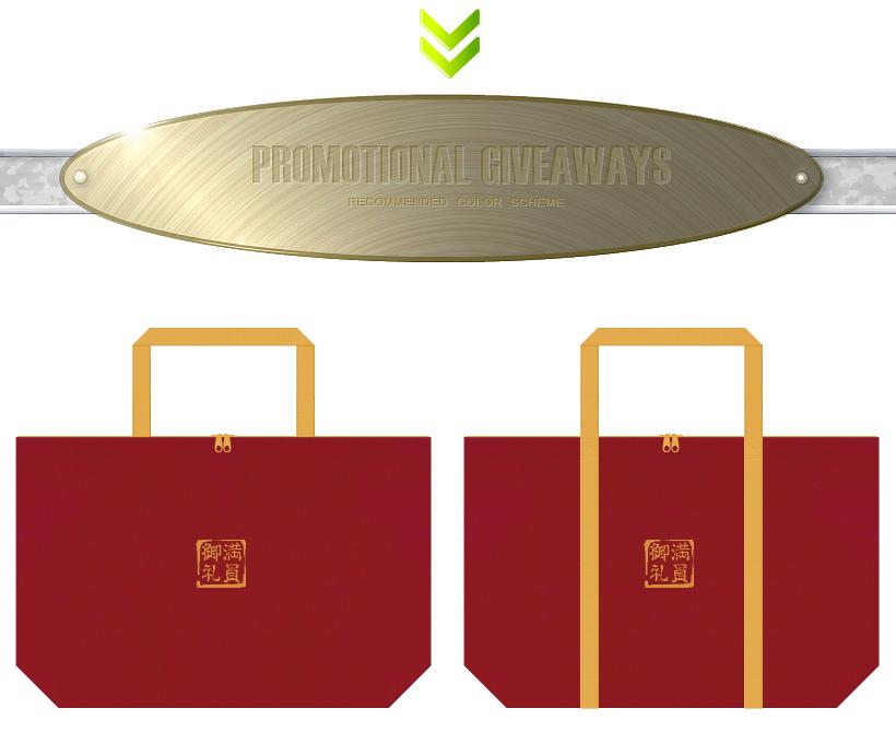 エンジ色と紅色の不織布バッグデザイン:満員御礼の記念品