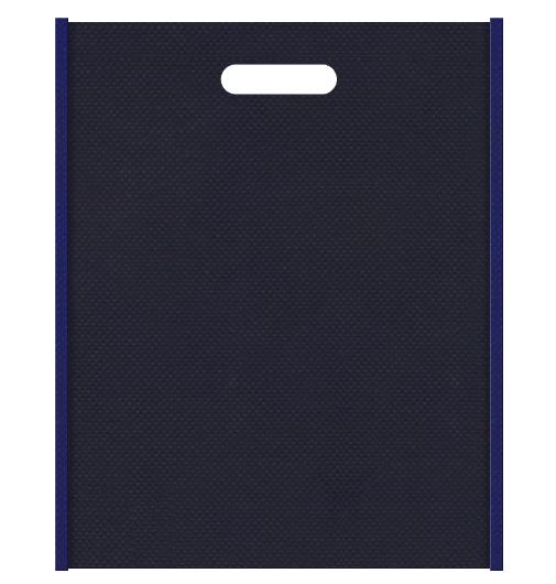 不織布バッグ小判抜き メインカラー明るい紺色とサブカラー濃紺色の色反転