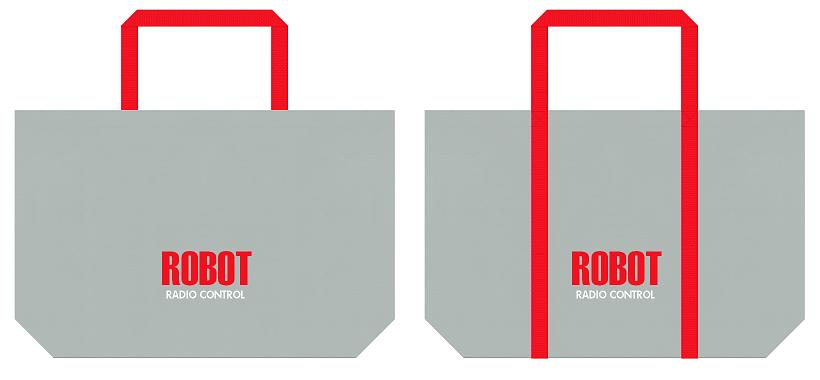 グレー色と赤色の不織布エコバッグのコーデ:ロボット・ラジコン・プラモデル等のホビーの展示会用バッグにお奨めの配色です。