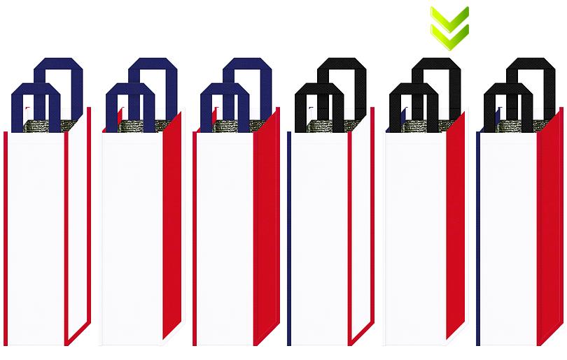 保冷ワインバッグのカラーシミュレーション(チリ国旗の配色):紺色・白色・赤色・黒色