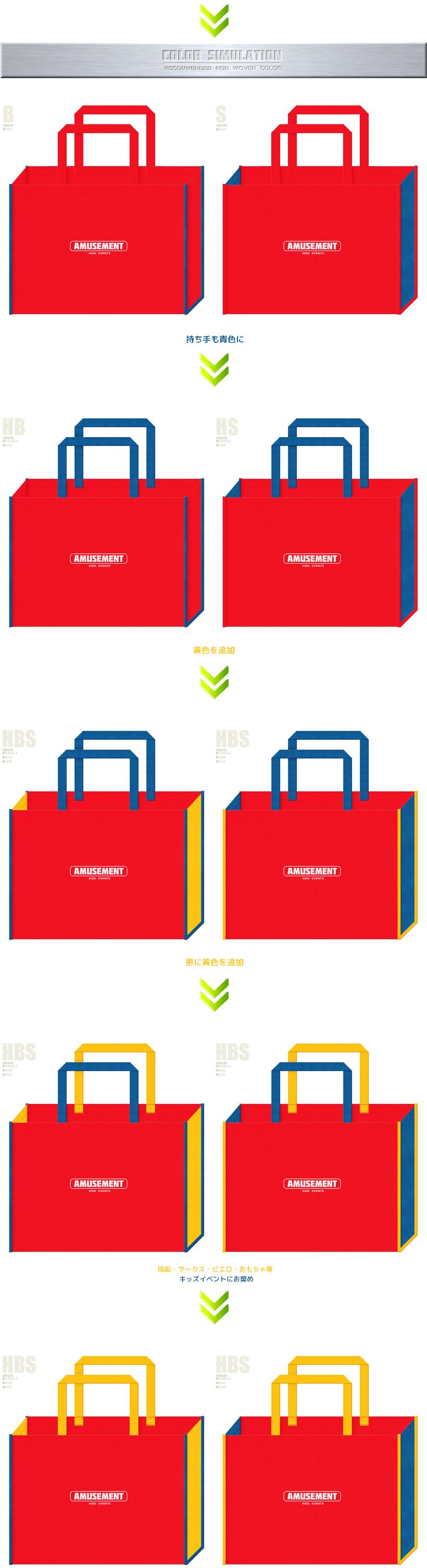 赤色・青色・黄色の不織布を使用した不織布バッグデザイン:アミューズメント・テーマパーク・キッズイベントのノベルティ・おもちゃのショッピングバッグ