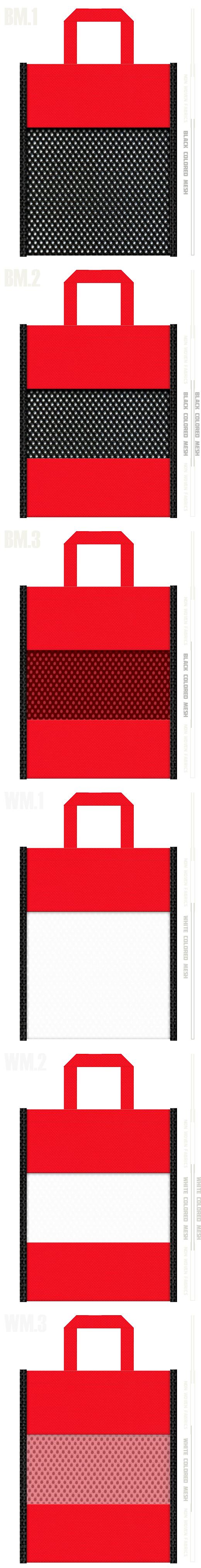 フラットタイプのメッシュバッグのカラーシミュレーション:黒色・白色メッシュと赤色不織布の組み合わせ