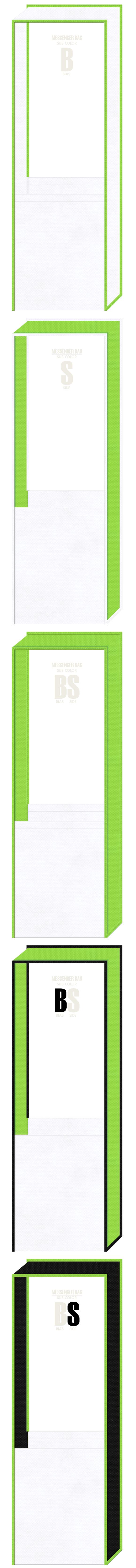 スポーツイベントにお奨め:白色・黄緑色・黒色の3色を使用した、不織布メッセンジャーバッグのデザイン