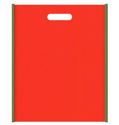 不織布小判抜き袋 メインカラーオレンジ色とサブカラー草色