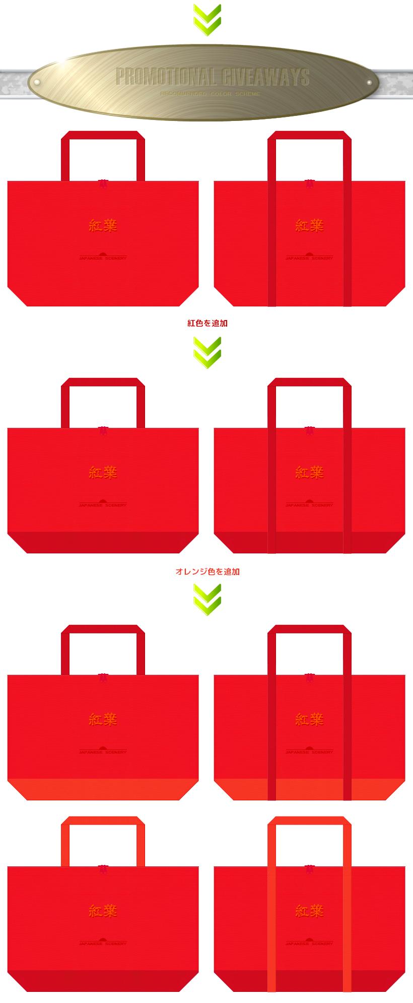 赤色・紅色・オレンジ色の不織布を使用した不織布バッグデザイン:観光・紅葉名所のノベルティ
