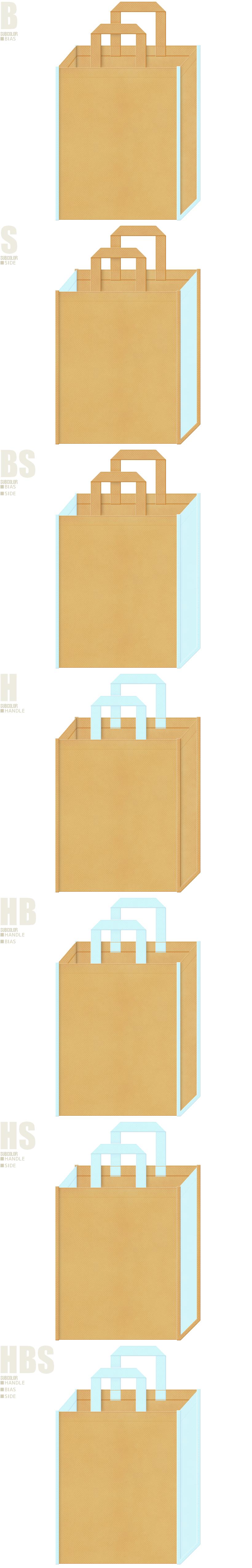 薄黄土色と水色、7パターンの不織布トートバッグ配色デザイン例。girlyな不織布バッグにお奨めです。