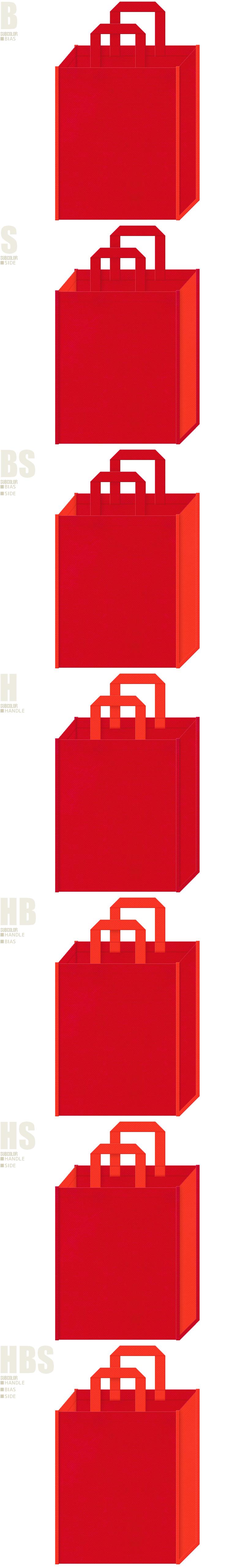 タバスコ・ラー油・激辛・サプリメント・太陽・エネルギー・カイロ・暖房器具・スポーツ・キャンプ・バーベキュー・アウトドア・紅葉・秋のイベント・観光土産にお奨めの不織布バッグデザイン:紅色とオレンジ色の配色7パターン