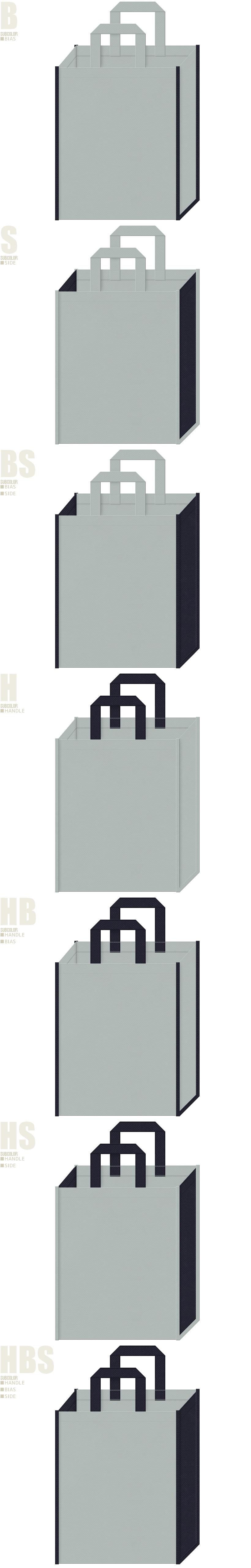 ステーショナリー・ビジネススーツ・企業説明会・学校・学園・オープンキャンパス・学習塾・学術セミナー・レッスンバッグ・ロボット・ラジコン・プラモデル・ホビーの展示会用バッグにお奨めの不織布バッグデザイン:グレー色と濃紺色の配色7パターン