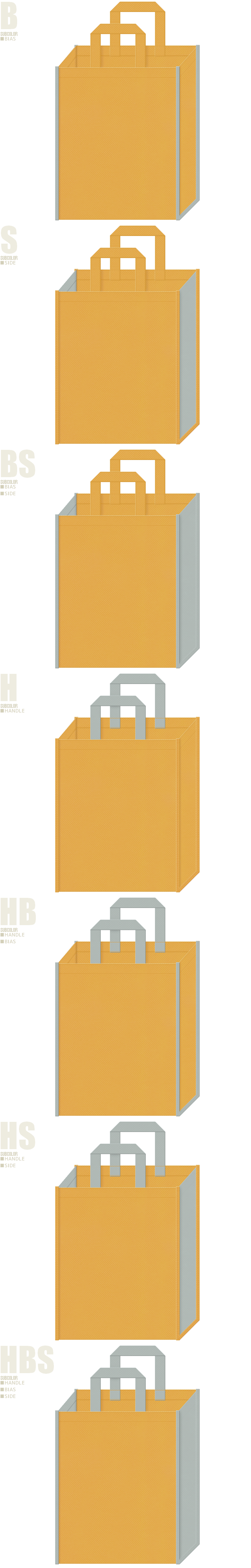 不織布バッグのデザイン:黄土色とグレー色の配色7パターン