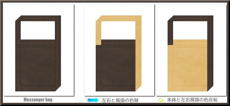 不織布メッセンジャーバッグ:メイン不織布カラーNo.40こげ茶色+28色のコーデ