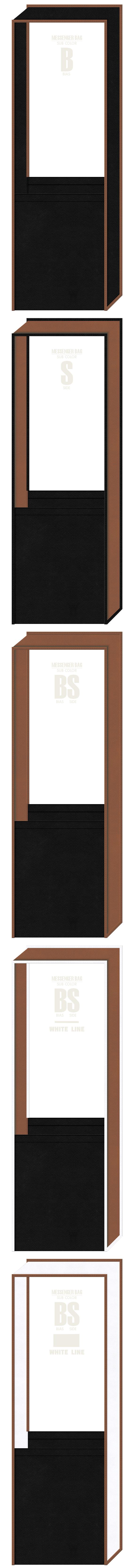不織布メッセンジャーバッグのカラーシミュレーション(黒色・茶色・白色)