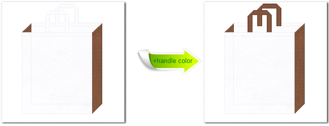 不織布No.15ホワイトと不織布No.7コーヒーブラウンの組み合わせのトートバッグ