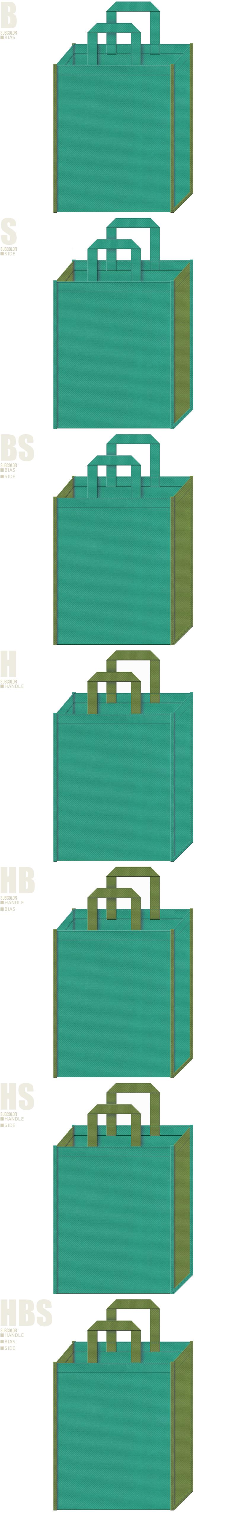 青緑色と草色、7パターンの不織布トートバッグ配色デザイン例。造園用品にお奨めです。