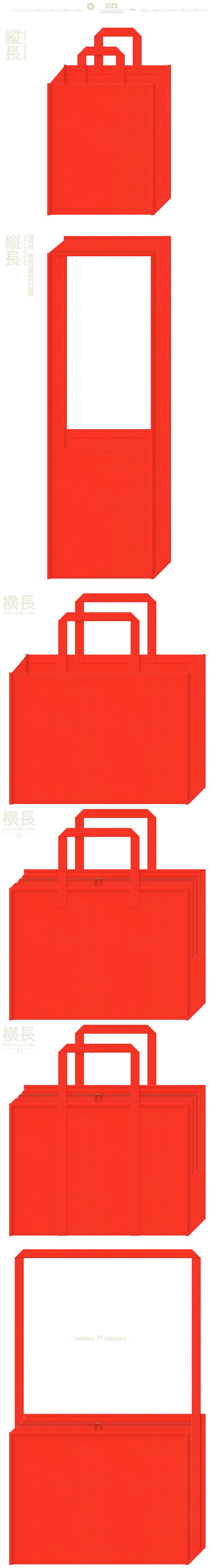 オレンジ色不織布バッグのお奨めイメージ:ハロウィン・柑橘類・ビタミン・カロチン・柿・にんじん・キッチン・ランチ・紅茶・ジュース・レスキュー・作業服・夕焼け・民話