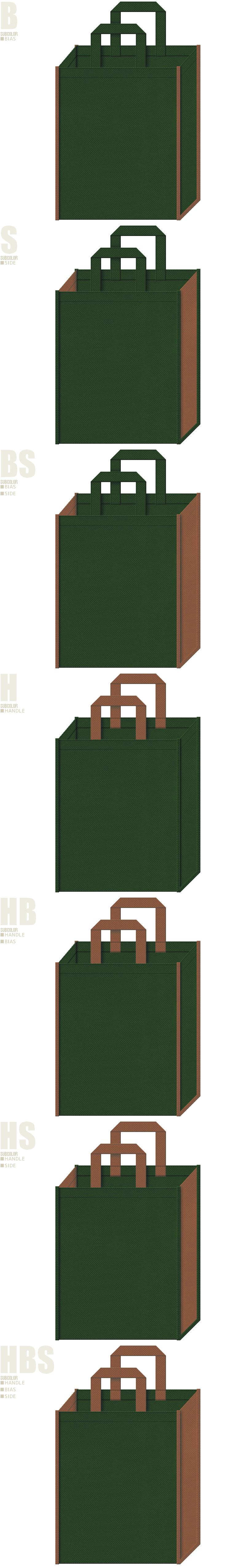 濃緑色と茶色、7パターンの不織布トートバッグ配色デザイン例。テーマパークのバッグノベルティにお奨めです。恐竜・ジャングル・原始時代のイメージ。