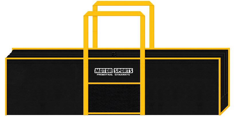 黒色と黄色の大きめ不織布バッグのカラーシミュレーション:モータースポーツのノベルティにお奨めです。