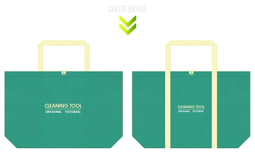 青緑色と薄黄色の不織布バッグデザイン:掃除用品のショッピングバッグ