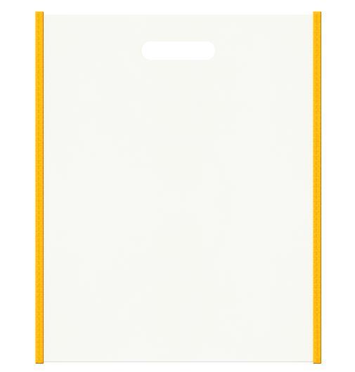 セミナー資料配布用のバッグにお奨めの不織布小判抜き袋デザイン:メインカラーオフホワイト色、サブカラー黄色