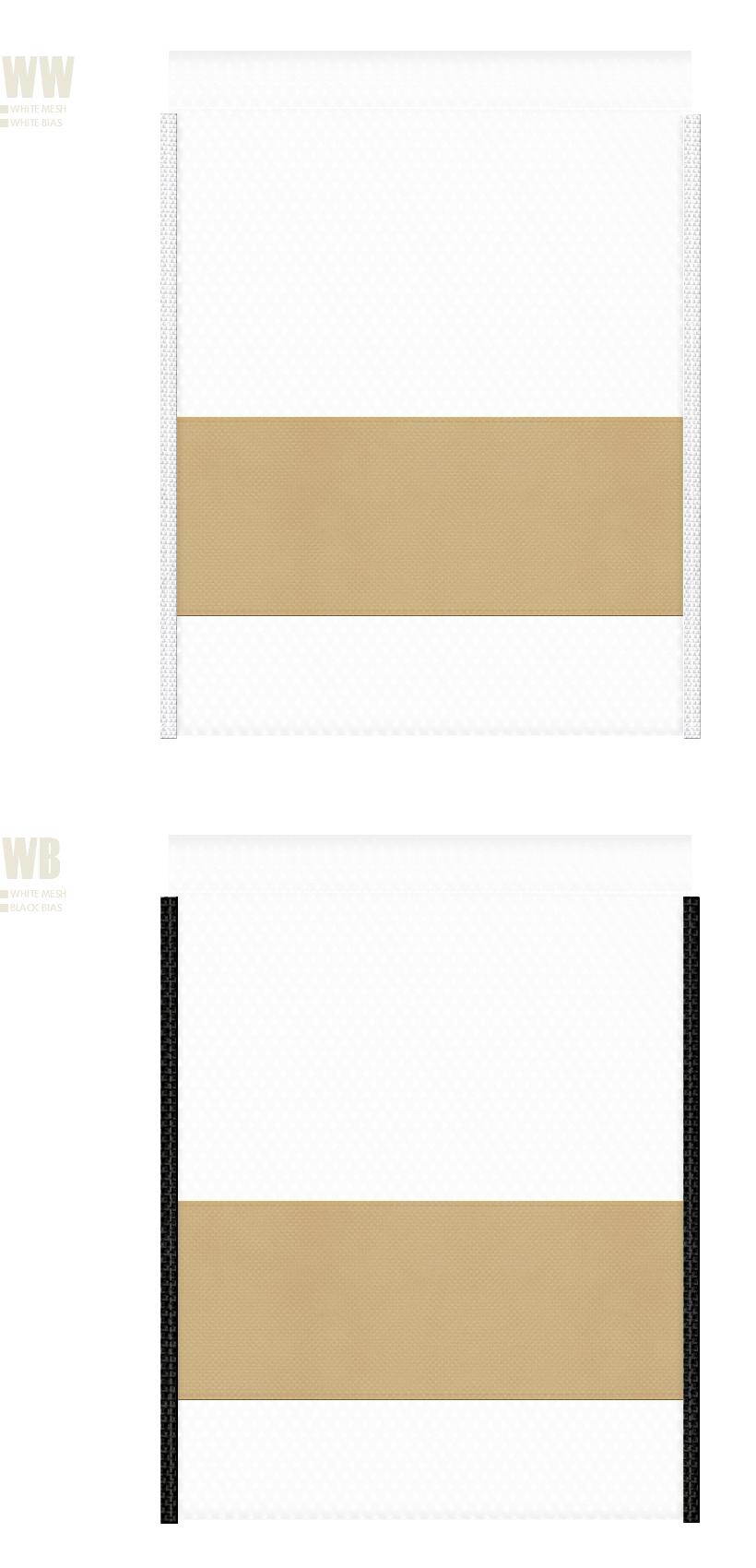 白色メッシュとカーキ色不織布のメッシュバッグカラーシミュレーション:キャンプ用品・アウトドア用品・スポーツ用品・シューズバッグにお奨め
