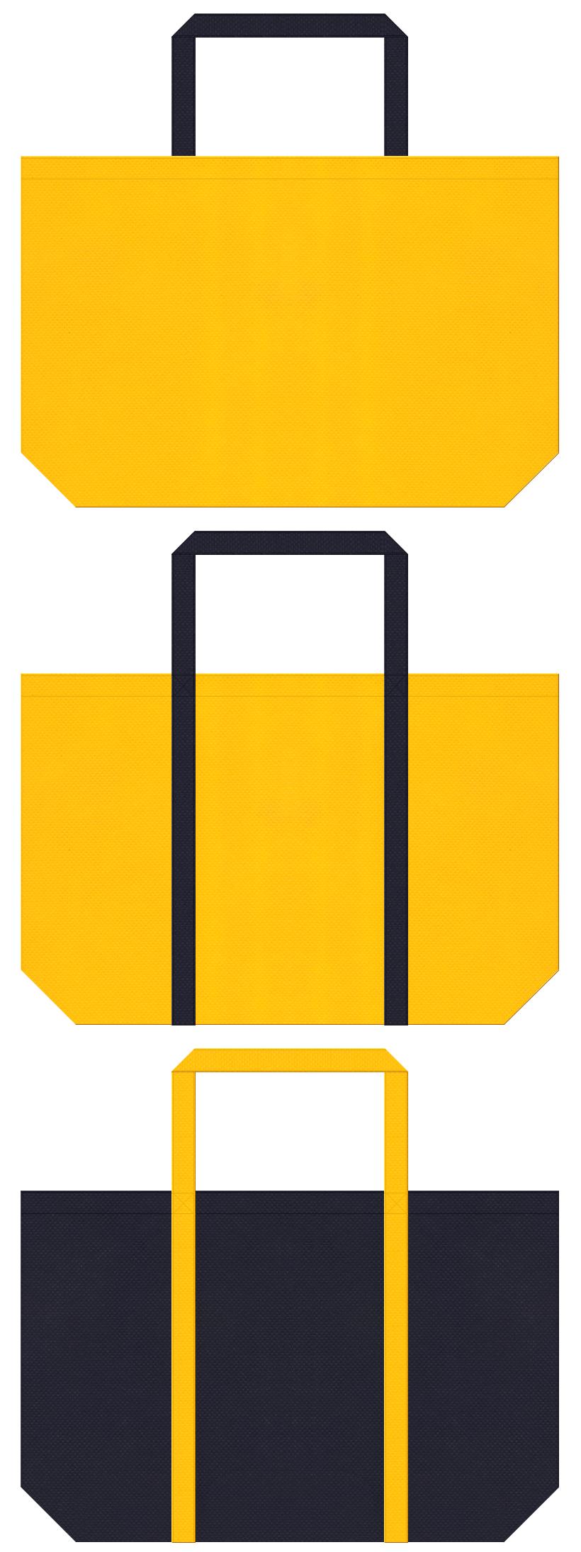 家電・電気・通信・スポーツイベント・登山・アウトドア・キャンプ用品のショッピングバッグにお奨めの不織布バッグデザイン:黄色と濃紺色のコーデ
