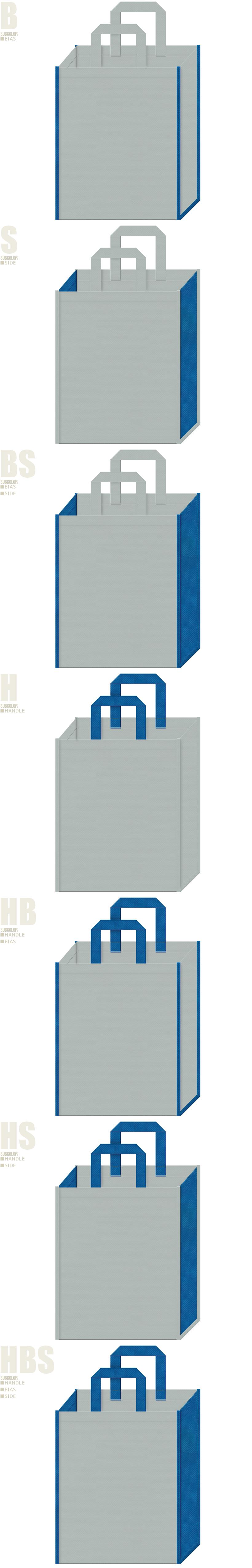 グレー色と青色-7パターンの不織布トートバッグ配色デザイン例:LED照明・LEDセミナーにお奨めです。