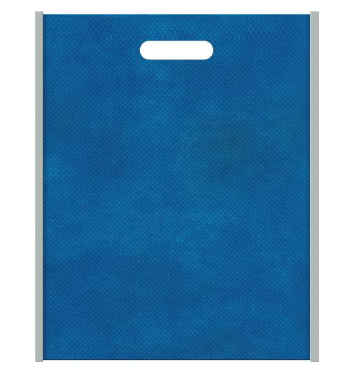 不織布バッグ小判抜き メインカラー青色とサブカラーグレー色