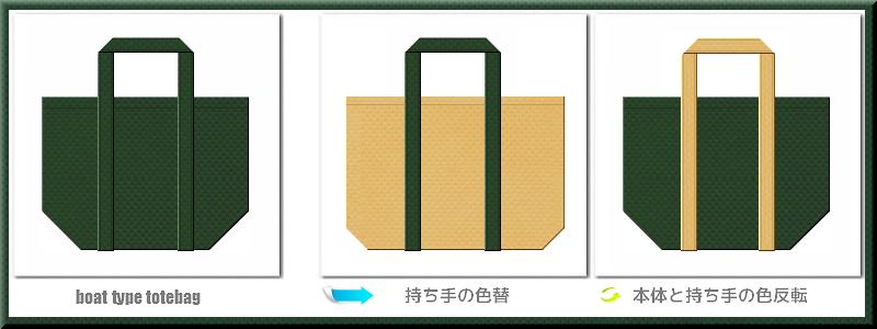 不織布舟底トートバッグ:メイン不織布カラーNo.27濃緑色+28色のコーデ