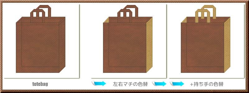 不織布トートバッグ:不織布カラーNo.7コーヒーブラウン+28色のコーデ