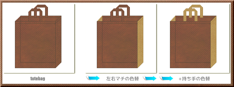 不織布トートバッグ:メイン不織布カラーNo.7茶色+28色のコーデ