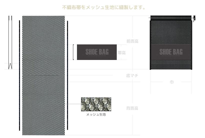 メッシュ巾着袋のオリジナル制作用展開図