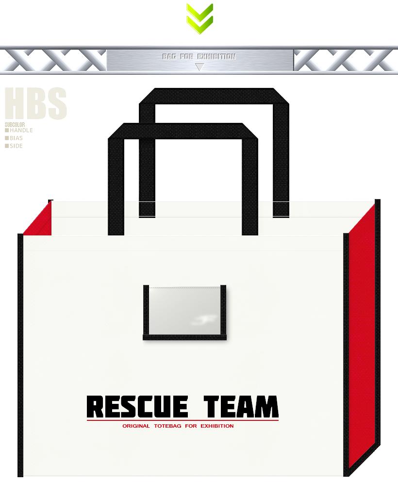 不織布バッグのデザイン:名札用ポケットのついた救急用品の展示会用バッグ