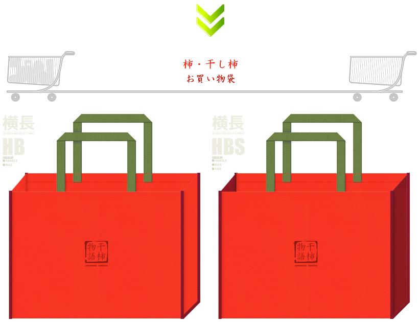 オレンジ色・草色・臙脂色の不織布を使用した不織布バッグのデザイン:柿・干し柿のショッピングバッグ