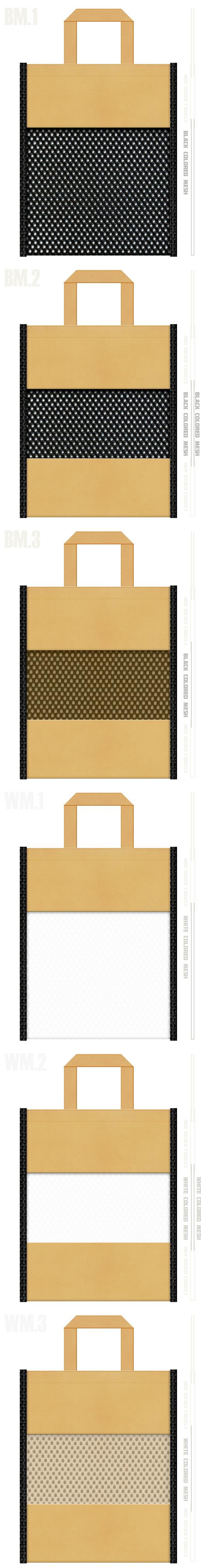 フラットタイプのメッシュバッグのカラーシミュレーション:黒色・白色メッシュと薄黄土色不織布の組み合わせ