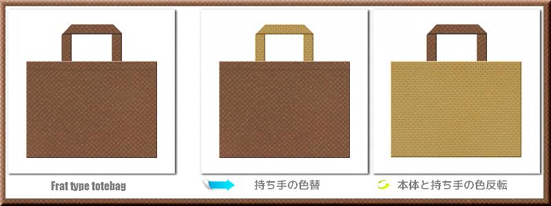 不織布マチなしトートバッグ:不織布カラーNo.7コーヒーブラウン+28色のコーデ