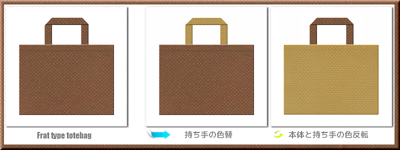 不織布マチなしトートバッグ:メイン不織布カラーNo.7茶色+28色のコーデ