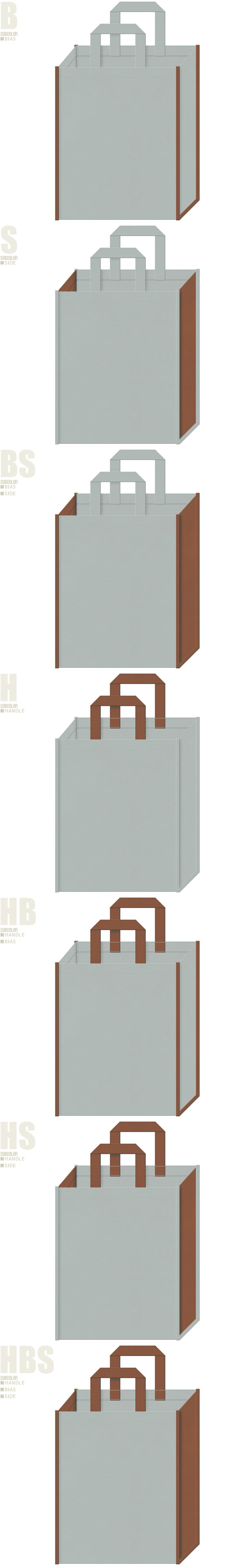 グレー色と茶色-7パターンの不織布トートバッグ配色デザイン例