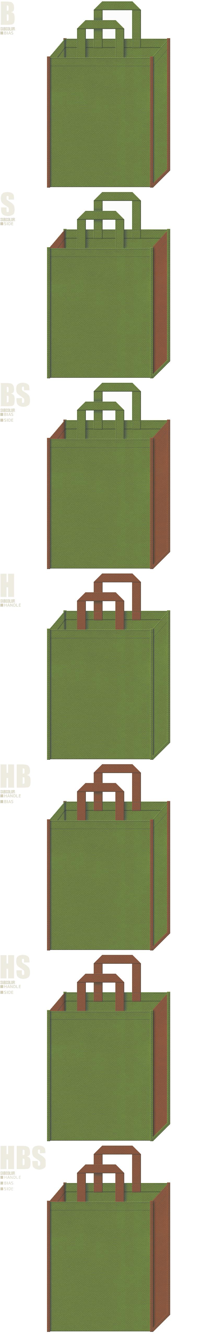 草色と茶色、7パターンの不織布トートバッグ配色デザイン例。草餅風の不織布バッグにお奨めの配色です。