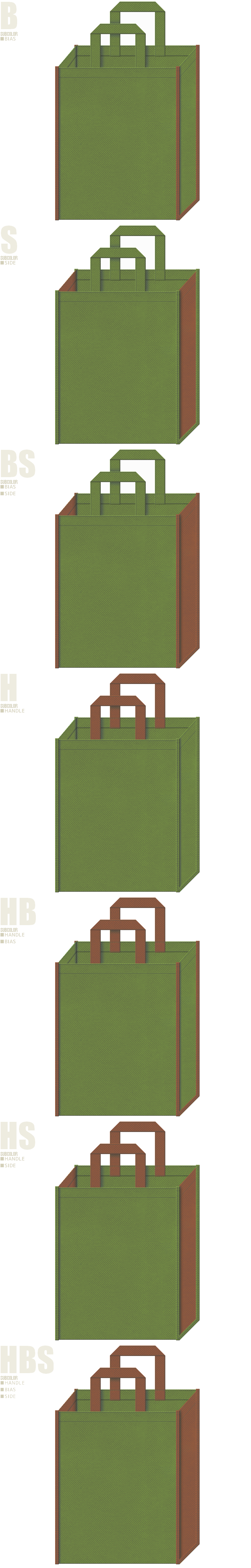 抹茶・茶道具・生け花・草餅・陶器・画材・民芸品・和風インテリア・和風催事・和菓子のショッピングバッグにお奨めの不織布バッグデザイン:草色と茶色の配色7パターン