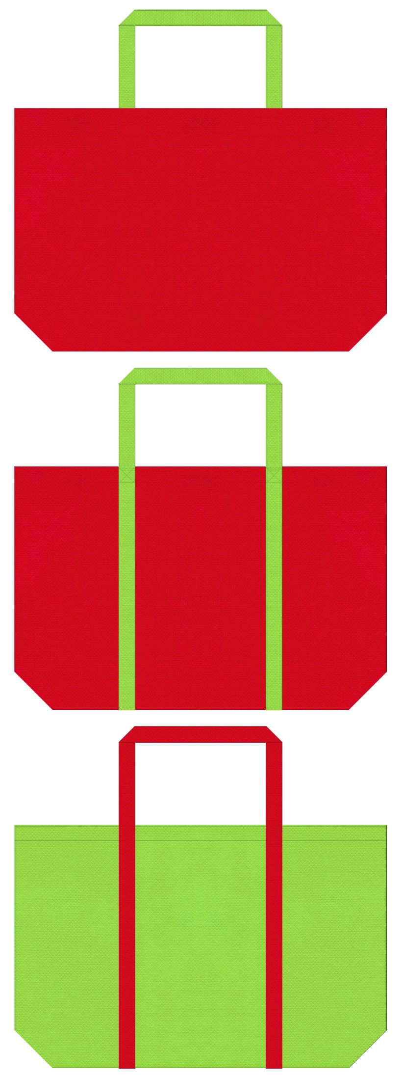 不織布ショッピングバッグのデザイン:紅色と黄緑色のコーデ