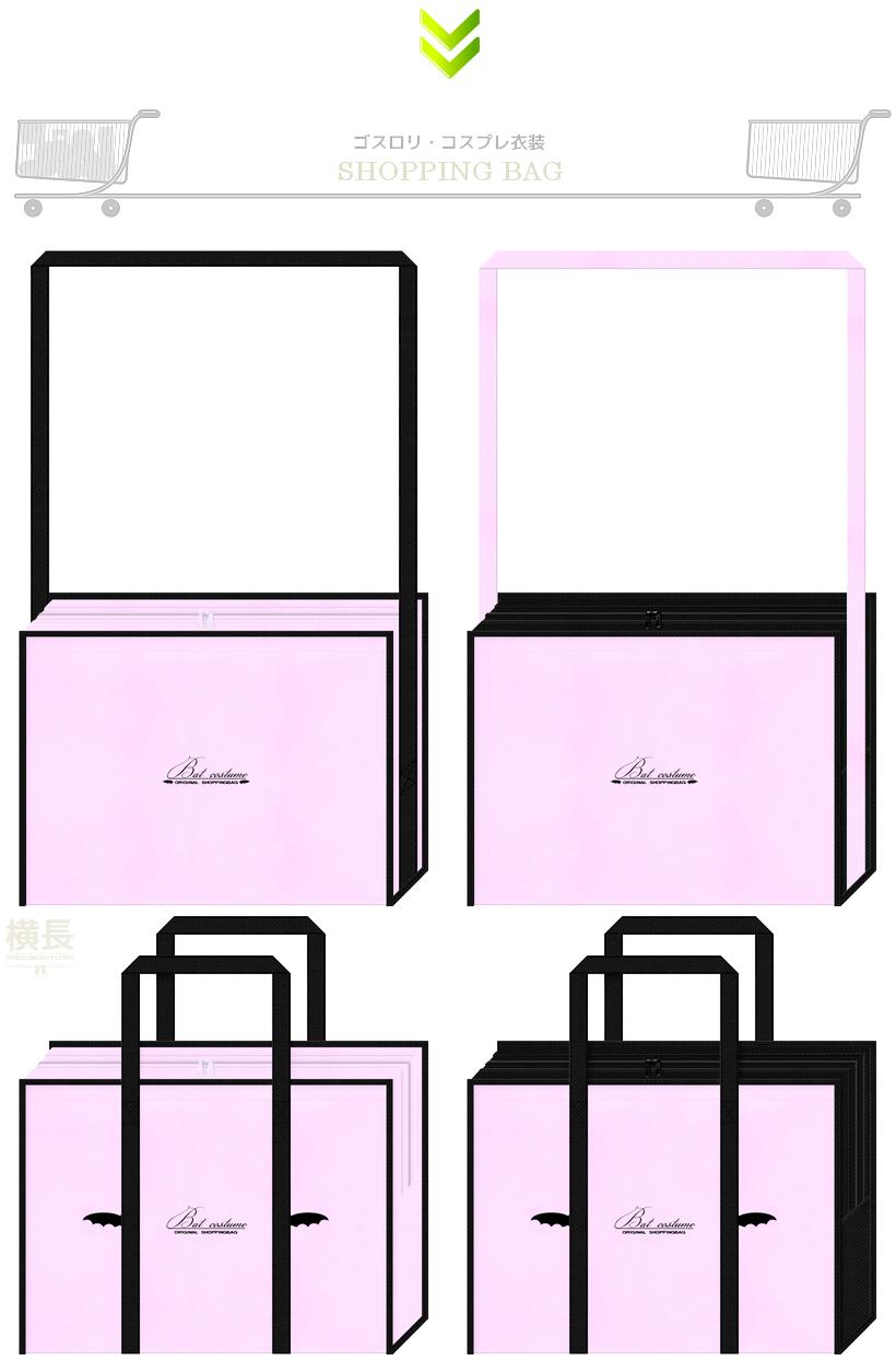 パステルピンク色と黒色の不織布バッグデザイン:ゴスロリ・コスプレ衣装のショッピングバッグ