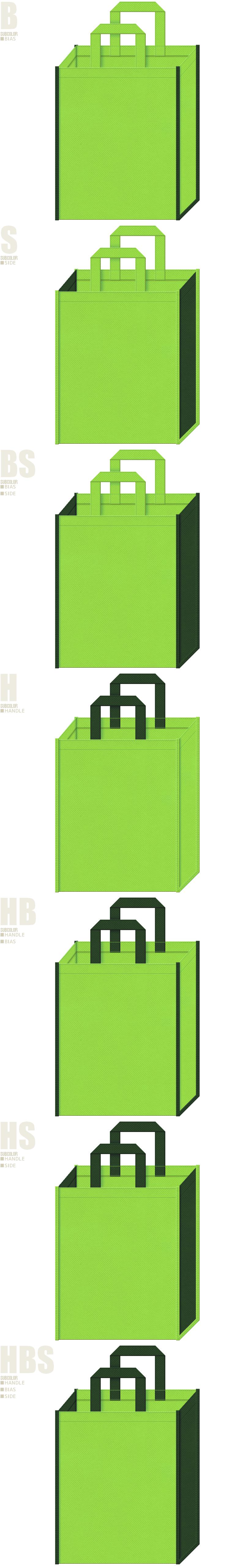 ブロッコリー・ほうれんそう・ゴーヤ・胡瓜・医薬品・緑茶・青汁・森林浴・観葉植物・植物園・芝生・ゴルフ場・テーマパーク・キャンプ・アウトドアイベント・ロードレース・釣具・新緑イベント・CO2削減・緑化推進・環境セミナー・エコイベント・園芸用品の展示会用バッグにお奨めの不織布バッグデザイン:黄緑色と濃緑色の配色7パターン