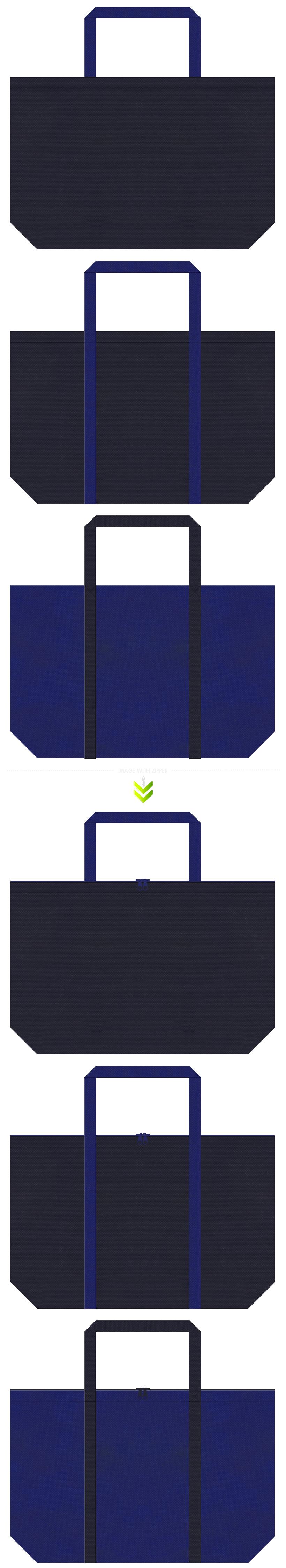 水族館・潜水艦・深海・宇宙・闇夜・ミステリー・ホラー・ACT・STG・FTG・ゲームの展示会用バッグにお奨めの不織布バッグデザイン:濃紺色と明るい紺色のコーデ
