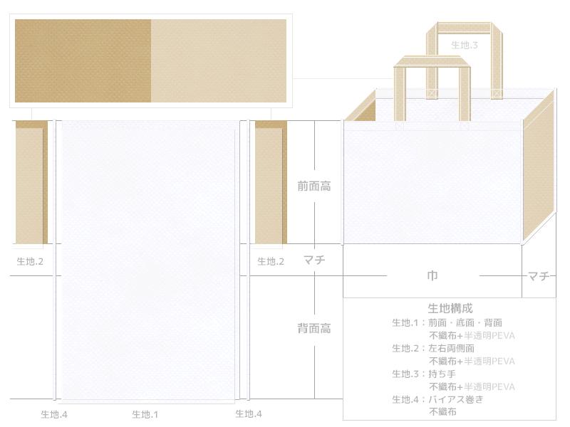 不織布No.15ホワイト+半透明PEVA+不織布No.21ライトカーキ+半透明PEVAのトートバッグのフリーイラスト
