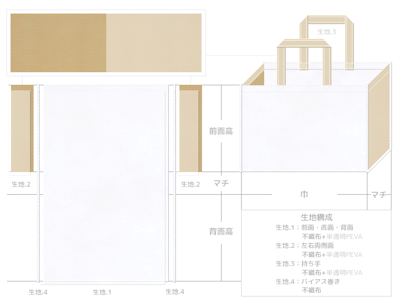 オープンキャンパスのバッグにお奨めの不織布バッグデザイン:白色とカーキ色の不織布に半透明フィルムを加えたカラーシミュレーション