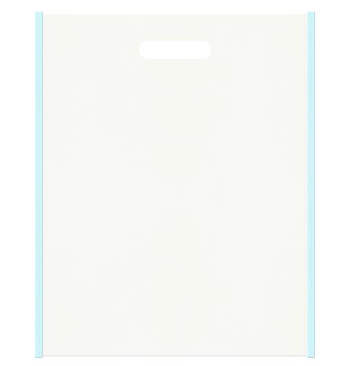 セミナー資料配布用のバッグにお奨めの不織布小判抜き袋:メインカラーオフホワイト色、サブカラー水色